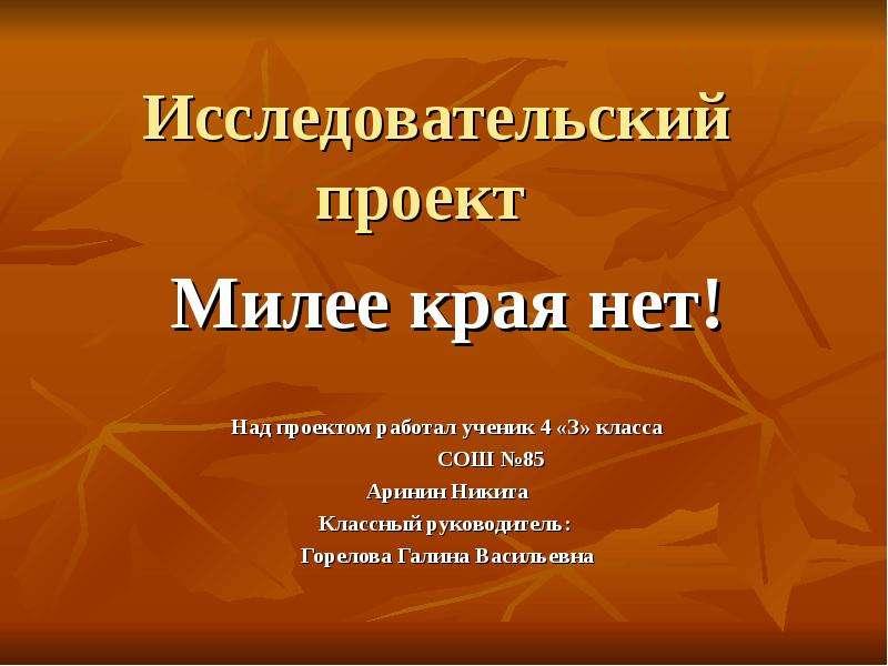 Презентация Изучение прошлого и настоящего родного края. Ульяновская область