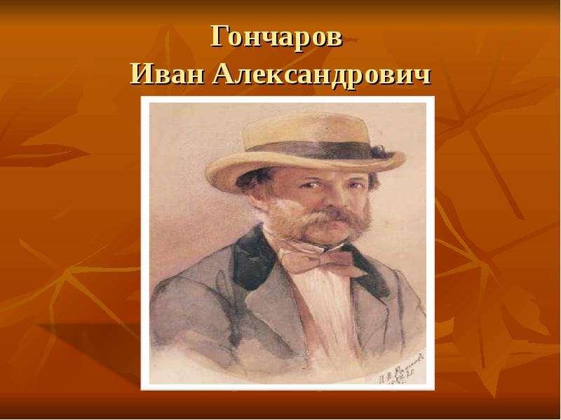 Гончаров Иван Александрович