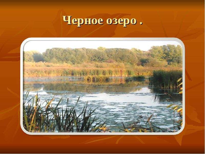 Черное озеро .