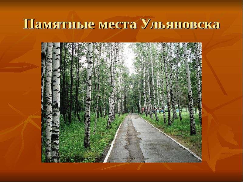 Памятные места Ульяновска