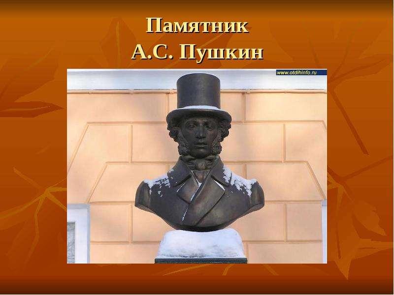 Памятник А. С. Пушкин
