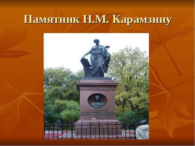 Памятник Н. М. Карамзину