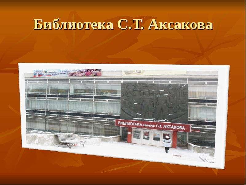 Библиотека С. Т. Аксакова