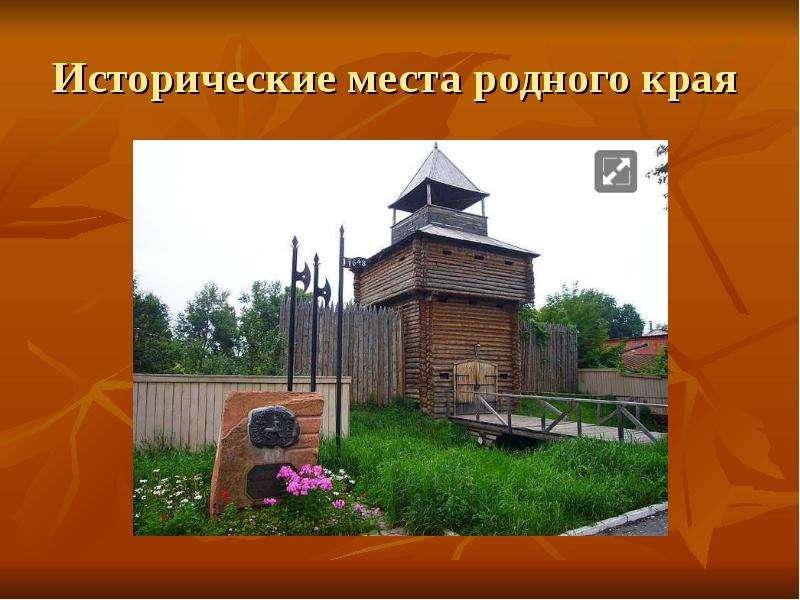 Исторические места родного края