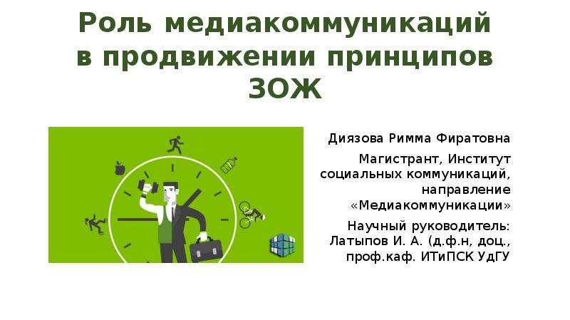 Презентация Роль медиакоммуникаций в продвижении принципов ЗОЖ