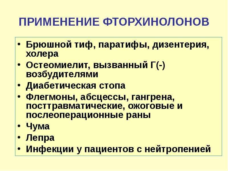 ПРИМЕНЕНИЕ ФТОРХИНОЛОНОВ Брюшной тиф, паратифы, дизентерия, холера Остеомиелит, вызванный Г(-) возбу