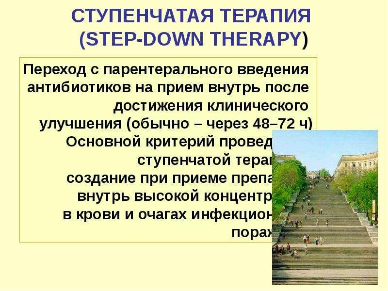 СТУПЕНЧАТАЯ ТЕРАПИЯ (STEP-DOWN THERAPY)