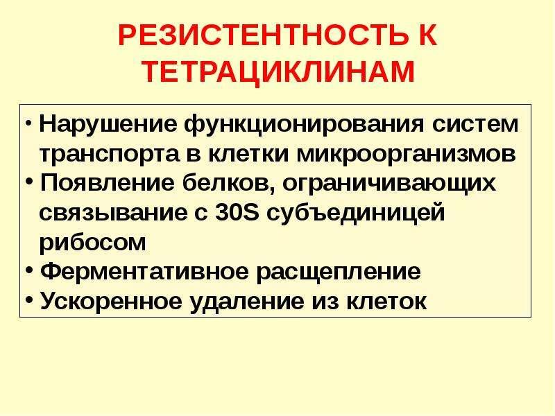 РЕЗИСТЕНТНОСТЬ К ТЕТРАЦИКЛИНАМ