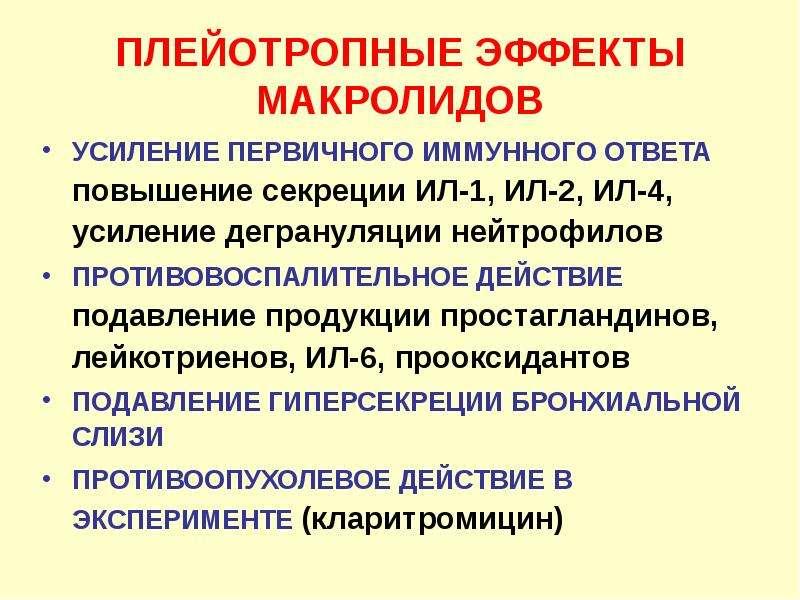 ПЛЕЙОТРОПНЫЕ ЭФФЕКТЫ МАКРОЛИДОВ УСИЛЕНИЕ ПЕРВИЧНОГО ИММУННОГО ОТВЕТА повышение секреции ИЛ-1, ИЛ-2,