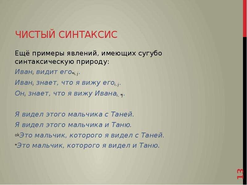 Чистый Синтаксис Ещё примеры явлений, имеющих сугубо синтаксическую природу: Иванi видит его*i, j. И