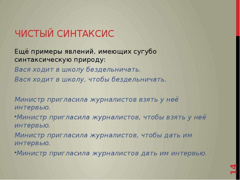 Чистый Синтаксис Ещё примеры явлений, имеющих сугубо синтаксическую природу: Вася ходит в школу безд