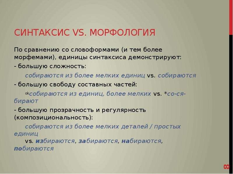 Синтаксис vs. морфология По сравнению со словоформами (и тем более морфемами), единицы синтаксиса де