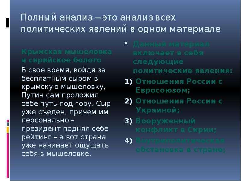 Полный анализ – это анализ всех политических явлений в одном материале Крымская мышеловка и сирийско