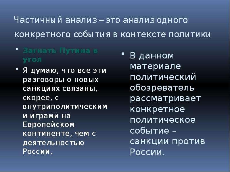 Частичный анализ – это анализ одного конкретного события в контексте политики Загнать Путина в угол