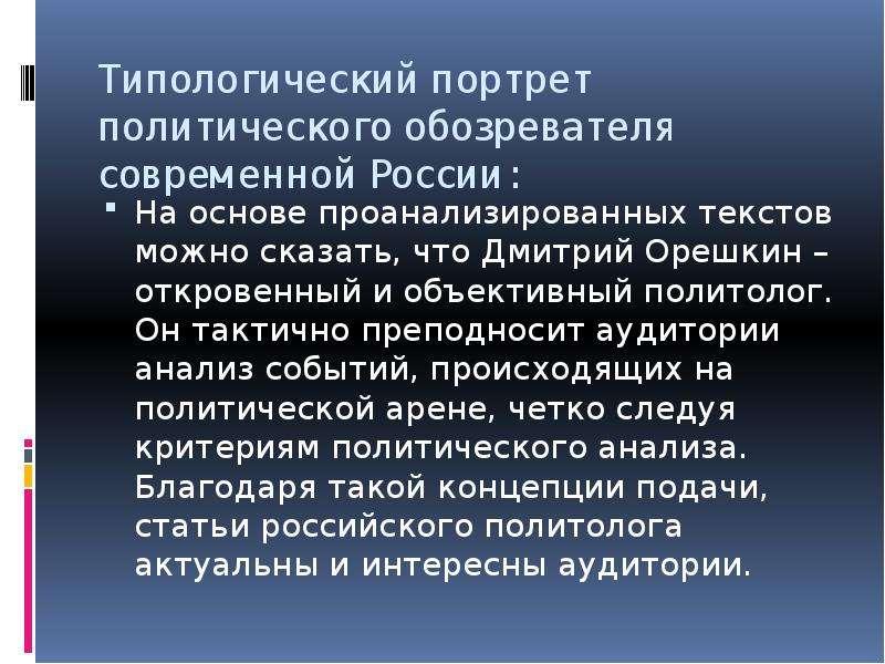 Типологический портрет политического обозревателя современной России: На основе проанализированных т