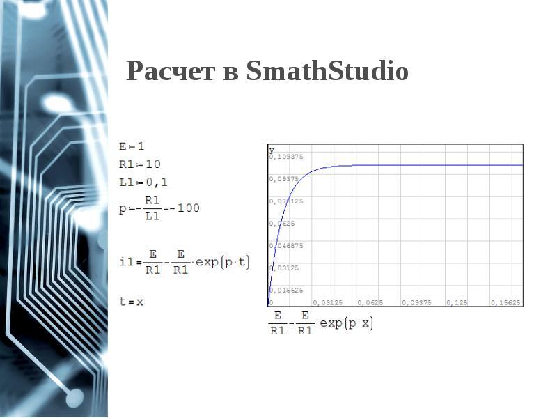Расчет в SmathStudio