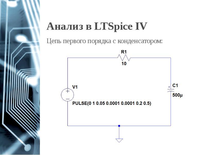 Анализ в LTSpice IV