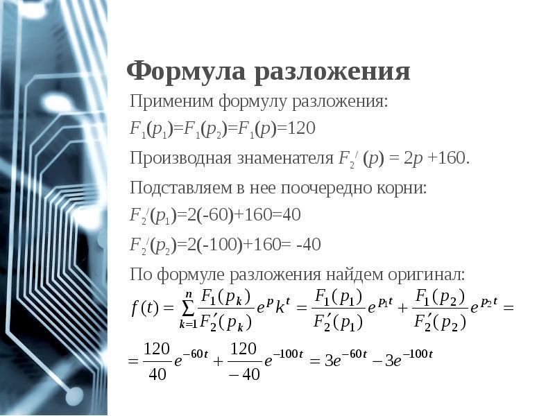 Формула разложения
