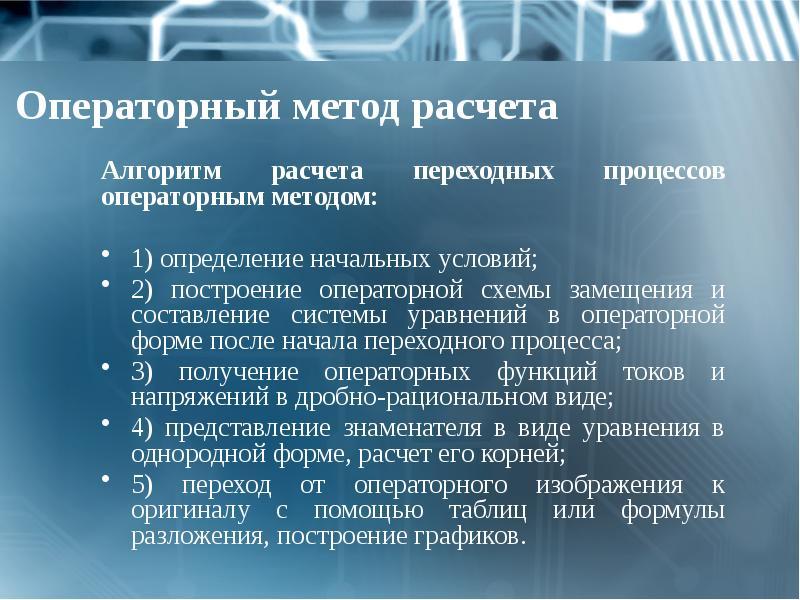 Операторный метод расчета Алгоритм расчета переходных процессов операторным методом: 1) определение
