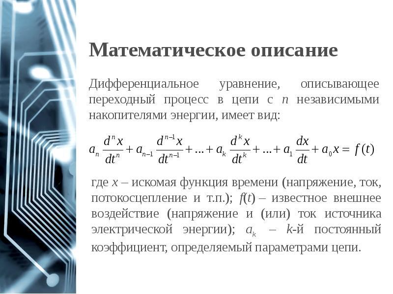 Математическое описание Дифференциальное уравнение, описывающее переходный процесс в цепи с n незави
