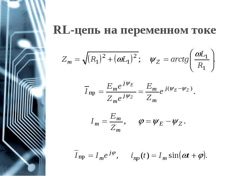 RL-цепь на переменном токе