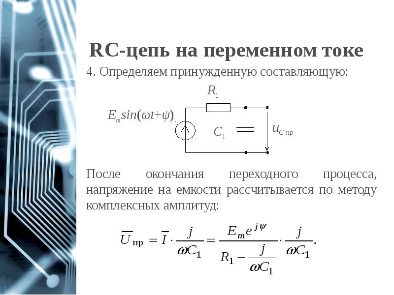 RC-цепь на переменном токе