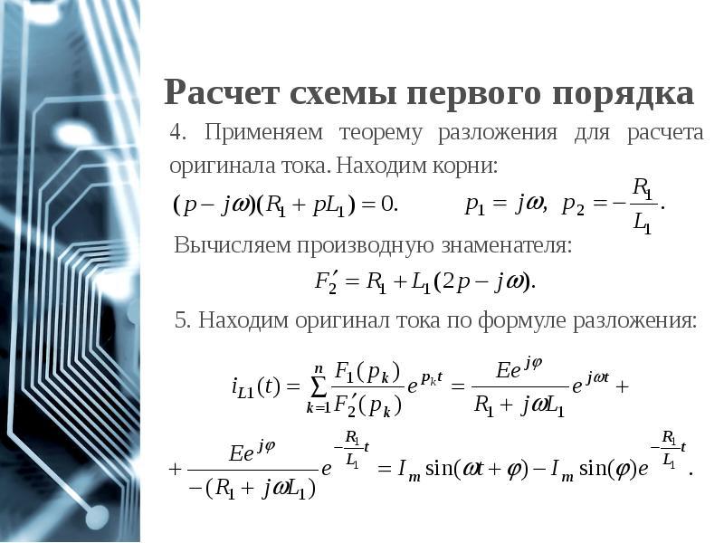 Расчет схемы первого порядка