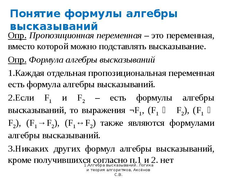 Понятие формулы алгебры высказываний