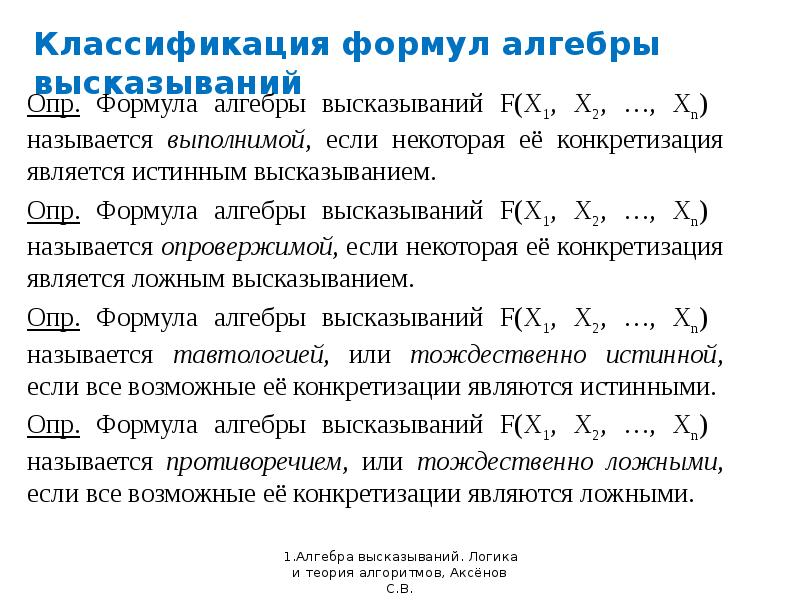 Классификация формул алгебры высказываний
