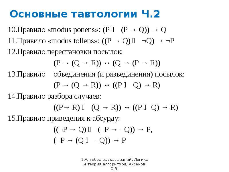 Основные тавтологии Ч. 2
