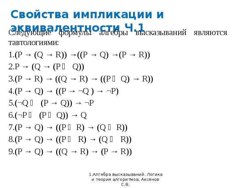 Свойства импликации и эквивалентности Ч. 1