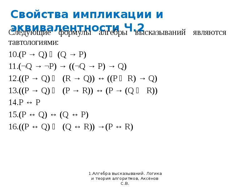 Свойства импликации и эквивалентности Ч. 2