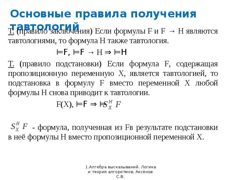 Основные правила получения тавтологий