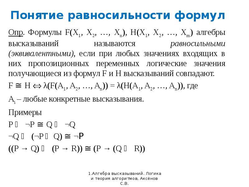 Понятие равносильности формул