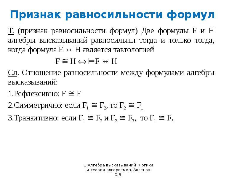 Признак равносильности формул