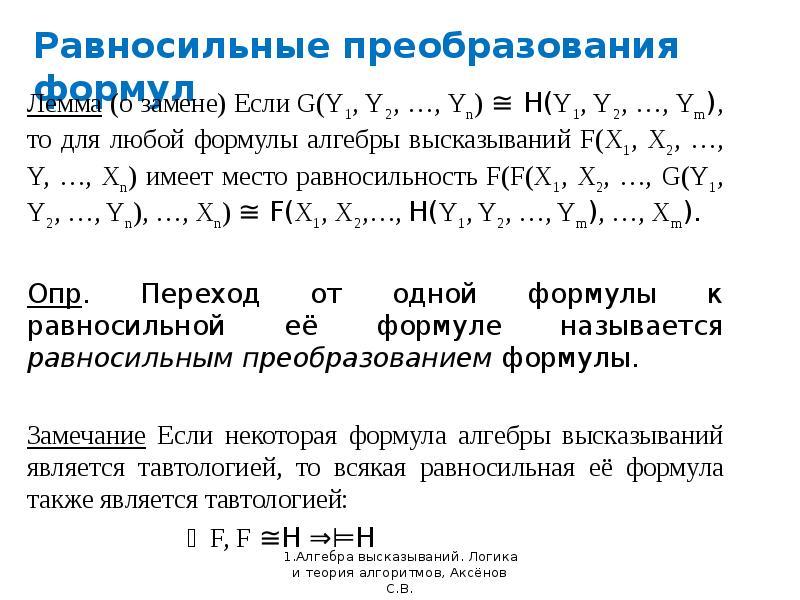 Равносильные преобразования формул