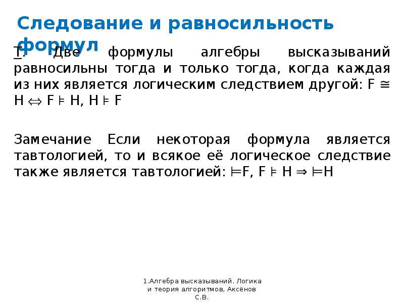 Следование и равносильность формул