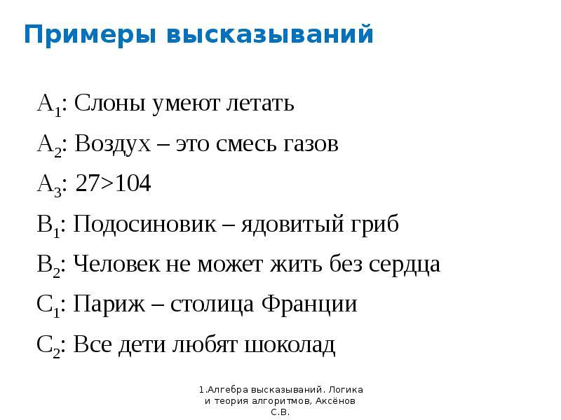 Примеры высказываний