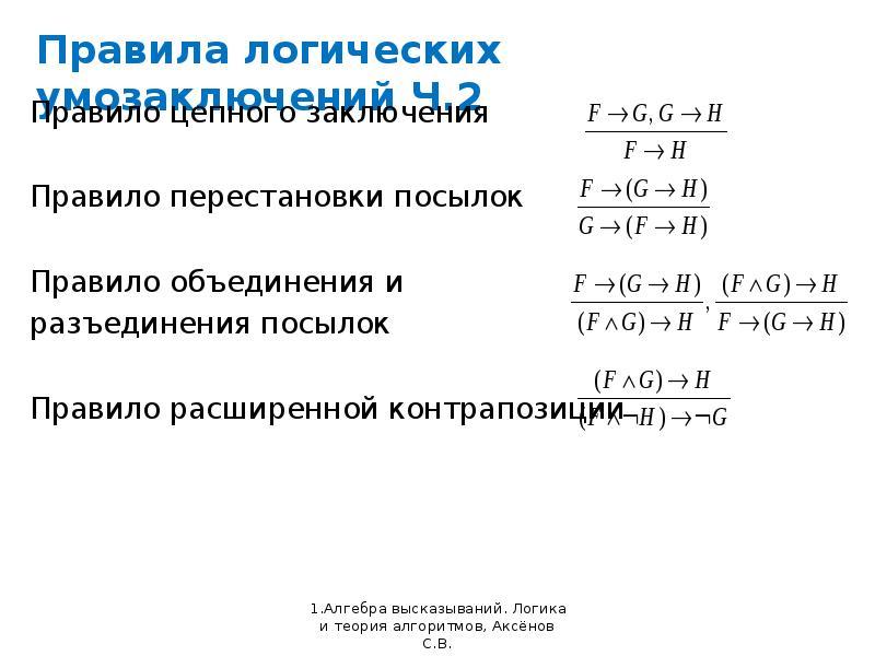 Правила логических умозаключений Ч. 2