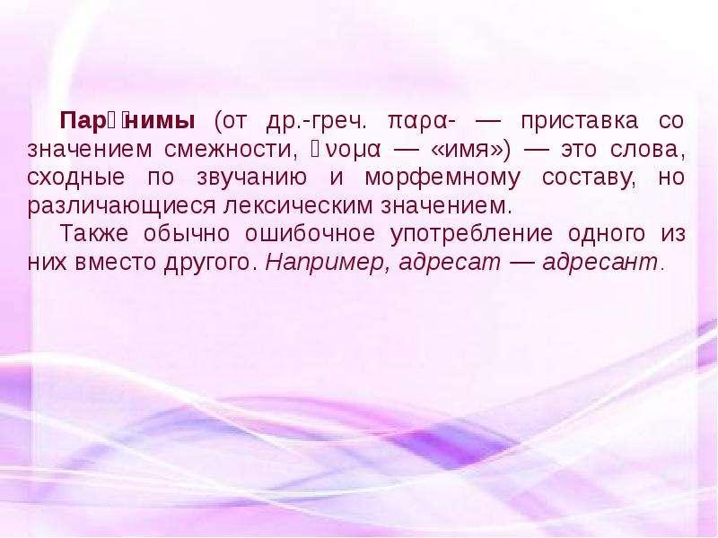 Лексическая сочетаемость, паронимы, слайд 2