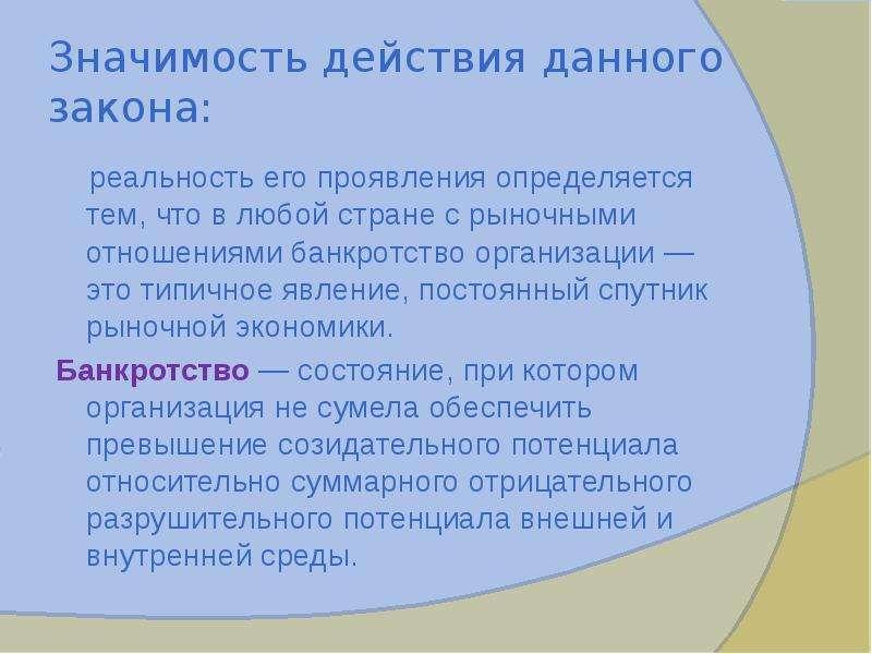 Значимость действия данного закона: реальность его проявления определяется тем, что в любой стране с