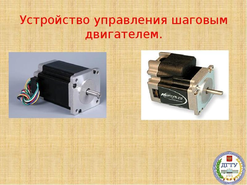 Презентация Устройство управления шаговым двигателем