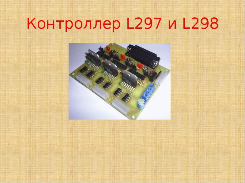 Контроллер L297 и L298