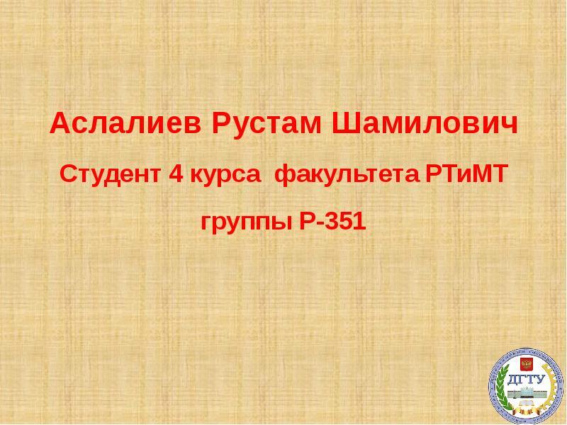 Аслалиев Рустам Шамилович Студент 4 курса факультета РТиМТ группы Р-351