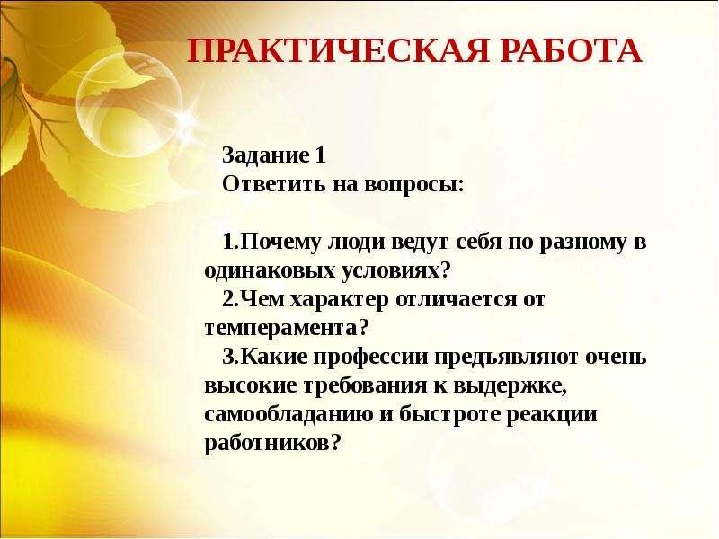 Влияние характерологических особенностей на профессиональное самоопределение, слайд 16