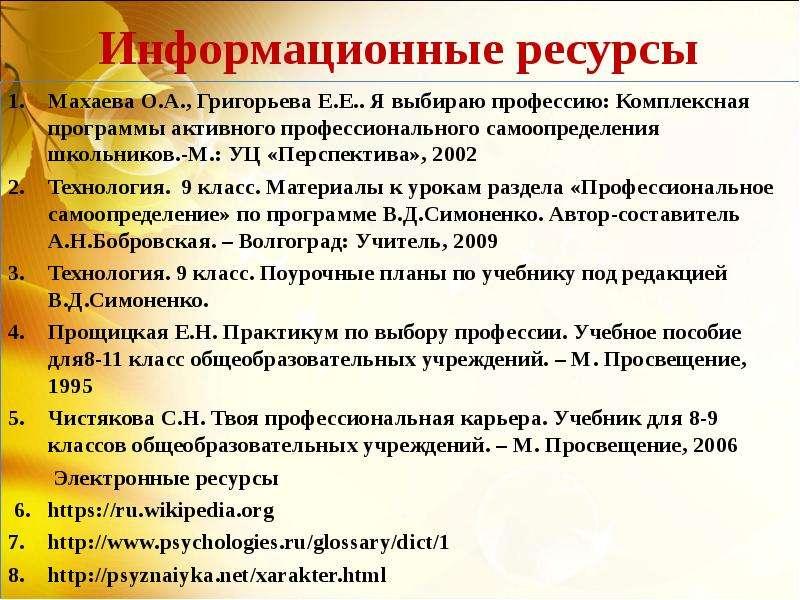 Информационные ресурсы Махаева О. А. , Григорьева Е. Е. . Я выбираю профессию: Комплексная программы