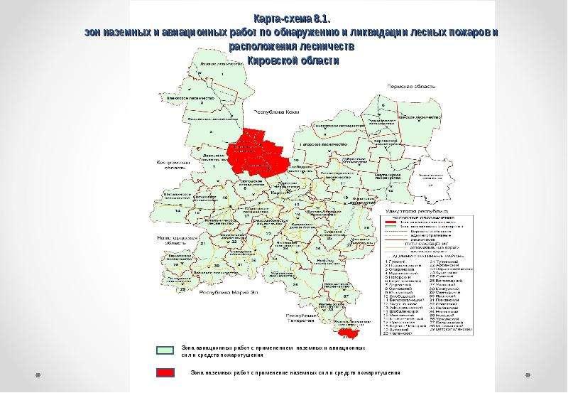 Карта-схема 8. 1. зон наземных и авиационных работ по обнаружению и ликвидации лесных пожаров и расп