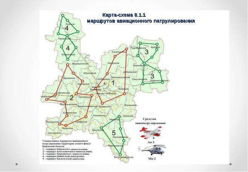Карта-схема 8. 1. 1 маршрутов авиационного патрулирования