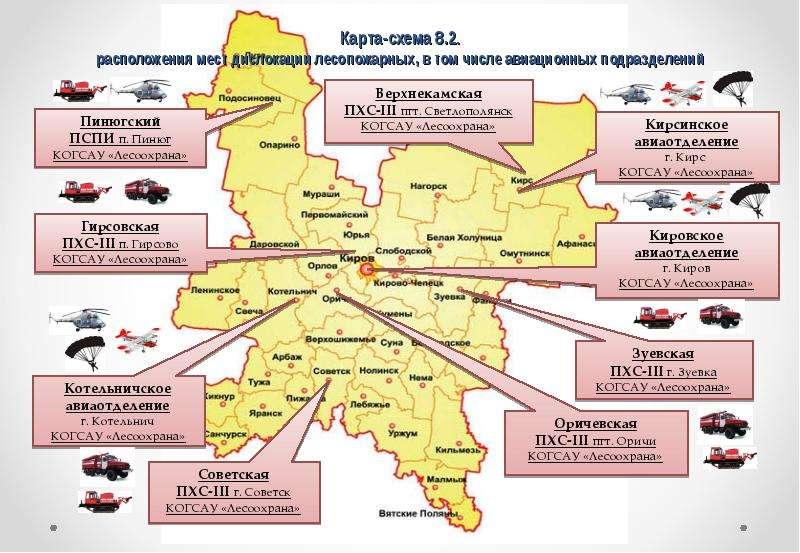 Карта-схема 8. 2. расположения мест дислокации лесопожарных, в том числе авиационных подразделений