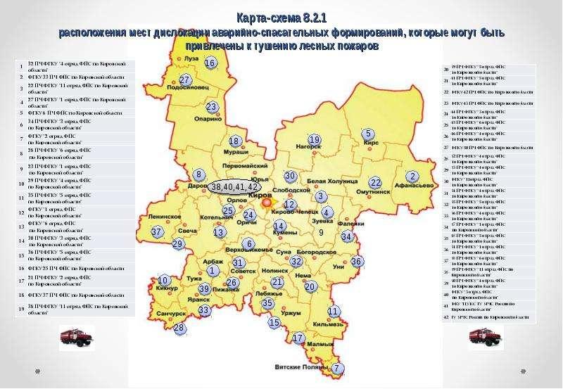 Карта-схема 8. 2. 1 расположения мест дислокации аварийно-спасательных формирований, которые могут б